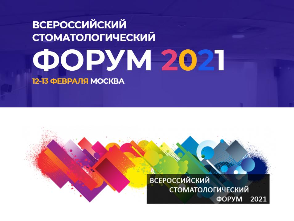 Всероссийский стоматологический форум 2021